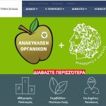 Ο Δήμος Κηφισιάς επεκτείνει το δίκτυο καφέ κάδων για τη χωριστή συλλογή των οργανικών αποβλήτων