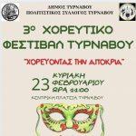Δήμος Τυρνάβου: 3ο Φεστιβάλ Παραδοσιακών Χορών «Χορεύοντας την Αποκριά»
