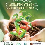 Μαθητική Αναδάσωση στην Παιανία από τον ΣΠΑΥ, τον Δήμο Παιανίας και το Κολλέγιο Αθηνών