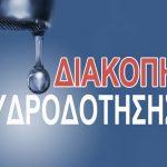 Δήμος Φυλής: Προγραμματισμένη διακοπή νερού στη Ζωφριά αύριο, Πέμπτη (20/2)