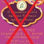 Δήμος Φυλής: Ακύρωση όλων των Αποκριάτικων Εκδηλώσεων λόγω κρουσμάτων κορονοϊού