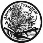 Ακυρώνονται οι προγραμματισμένες εκδηλώσεις του Δήμου Τυρνάβου, σήμερα (25/2) και αύριο (26/2)