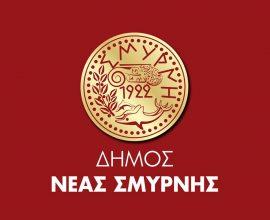 Δήμος Νέας Σμύρνης: Οι «μπαχαλάκηδες» ξαναχτύπησαν!