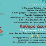 Δήμος Πυλαίας-Χορτιάτη: Στην Εξοχή τα «ΚΟΥΛΟΥΜΑ» για την Καθαρά Δευτέρα