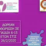Δήμος Αιγάλεω: Δωρεάν φθορίωση σε παιδιά στις 26 Φεβρουαρίου