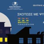 «Σκότωσέ με ψυχούλα μου» στο Δημοτικό Θέατρο Καλαμαριάς  «Οδού Χηλής»
