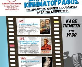 Τον Μάρτιο αρχίζει τις προβολές ταινιών ο Δήμος Καλαμαριάς