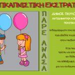 «Πάρε ανάσα»: ανάπτυξη αντικαπνιστικής νοοτροπίας στους παιδικούς σταθμούς Δήμου Παύλου Μελά