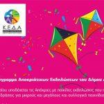 Πρόγραμμα Αποκριάτικων Εκδηλώσεων του Δήμου Αμαρουσίου