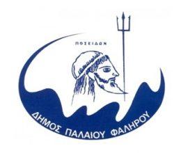 Αναστολή λειτουργίας των ΚΑΠΗ του Δήμου Παλαιού Φαλήρου