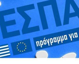 Περιφέρεια Πελοποννήσου: Στο ΠΔΕ του υπουργείου Ανάπτυξης μελέτες 6 εκ. ευρώ για έργα του επόμενου ΕΣΠΑ