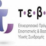 ΠΚΜ: Διανομή τροφίμων και προϊόντων βασικής υλικής συνδρομής  στους δικαιούχους του ΤΕΒΑ στους Δήμους Βέροιας και Αλεξάνδρειας