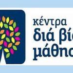 Επίσημη Έναρξη τμημάτων Κέντρου Δια Βίου Μάθησης του Δήμου Παπάγου – Χολαργού