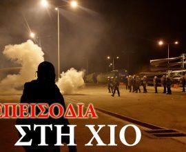 Βίντεο από τις πρωτοφανείς αγριότητες των ΜΑΤ κατά των πολιτών της Χίου- Ωμή απρόκλητη βία