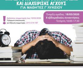 Συμβουλευτική υποστήριξη μαθητών Γ΄ Λυκείου στον Δήμο Καλαμαριάς