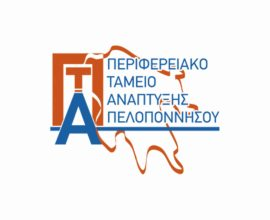 Εκταμιεύσεις 122.016,65 ευρώ υπέγραψε ο Περιφερειάρχης Πελοποννήσου
