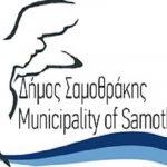 Δήμος Σαμοθράκης: Επιστολή Διαμαρτυρίας για τον αποκλεισμό των αγροτών της Σαμοθράκης από τα προγράμματα του ΠΑΑ