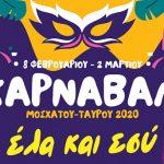 Οι μεγάλες καρναβαλικές παρελάσεις του Δήμου Μοσχάτου-Ταύρου