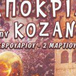 Την Τσικνοπέμπτη ανάβει ο πρώτος Φανός της κοζανίτικης Αποκριάς