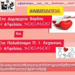 Έκκληση για Εθελοντική Αιμοδοσία στον Δήμο Ανδραβίδας-Κυλλήνης