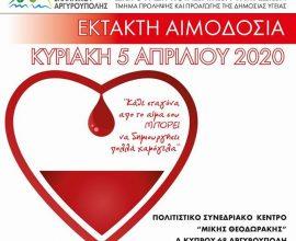 Δήμος Ελληνικού Αργυρούπολης: Έκτακτη Αιμοδοσία – Βγαίνουμε από το σπίτι για έναν μεγάλο σκοπό