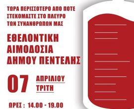 Δεύτερη ημέρα Εθελοντικής Αιμοδοσίας οργανώνει ο Δήμος Πεντέλης