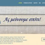 Menoumespiti.iraklio.gr Νέα πλατφόρμα online αιτήσεων για την βοήθεια κατ' οικόν από τον Δήμο Ηρακλείου