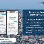 Πληροφορίες για τον κορονοϊό και τις υπηρεσίες της Περιφέρειας Αττικής μέσα από τον αυτόματο ψηφιακό βοηθό