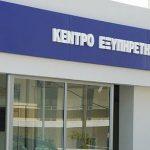 Ενημέρωση σχετικά με τη λειτουργία του ΚΕΠ Δήμου Αιγιαλείας