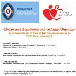 Εθελοντικές Αιμοδοσίες στον Δήμο Αθηναίων από 3 ως 24 Απριλίου