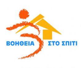 ΥΠΕΣ: Έχει πληρωθεί το 95% των εργαζομένων στο πρόγραμμα «Βοήθεια στο Σπίτι»