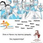 Το «Ευχαριστώ» του Δήμου Καστοριάς στους Ήρωες της πρώτης γραμμής με αφορμή την Παγκόσμια Ημέρα Υγείας