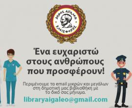 Δήμος Αιγάλεω: Ένα ευχαριστώ σε όσους προσφέρουν μέσω της δημοτικής βιβλιοθήκης