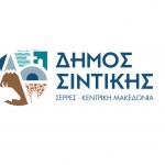 Δήμος Σιντικής: ΔΕΝ ΚΥΚΛΟΦΟΡΟΥΜΕ – ΕΠΙΚΟΙΝΩΝΟΥΜΕ ΚΑΙ ΜΕΝΟΥΜΕ ΣΠΙΤΙ!