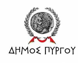 Δήμος Πύργου: Μέτρα ενίσχυσης των δομών κοινωνικής αλληλεγγύης