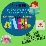 Παγκόσμια Ημέρα Παιδικού Βιβλίου και ο Δήμος Κατερίνης μας χαρίζει την ψηφιακή γωνιά παραμυθιών