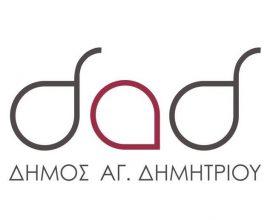 Δήμος Αγίου Δημητρίου: Παρατείνεται μέχρι 30 Απριλίου η υποβολή αιτήσεων για την κατασκήνωση