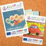 Δήμος Καλαμάτας: Συμβουλευτική υποστήριξη και παροχή βοήθειας για ωφελουμένους του ΚΔΑΠμεΑ