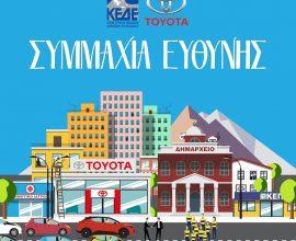 Η Τοyota Eλλάς ενισχύει και την Κοινωνική Υπηρεσία του Δήμου Κρωπίας