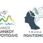 Ο Δήμος Ελληνικού – Αργυρούπολης συνεχίζει τη λειτουργία των τμημάτων Πολιτισμού και του Δημοτικού Ωδείου διαδικτυακά