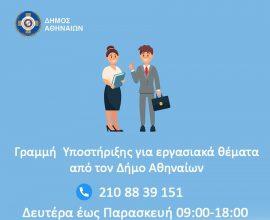 Γραμμή Υποστήριξης για εργασιακά θέματα από τον Δήμο Αθηναίων
