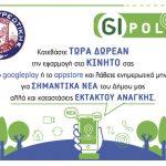 Έκτακτες ειδοποιήσεις και ενημερώσεις από τον Δήμο Λαυρεωτικής προς τους πολίτες