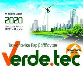 Μετάθεση ημερομηνίας της 4ης «Verde.tec 2020»!