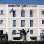 """Η Περιφέρεια Ν. Αιγαίου παρατείνει τη χρηματοδότηση του Κέντρου """"Ελπίδα"""" με διπλασιασμό των πόρων, ύψους 1,15 εκ. €"""