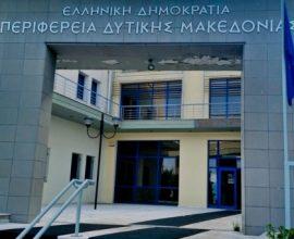 Χρηματοδότηση ύψους 720.000,00 ευρώ για τις Τοπικές Μονάδες Υγείας της Περιφέρειας Δυτικής Μακεδονίας
