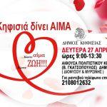 Εθελοντική αιμοδοσία διοργανώνει ο Δήμος Κηφισιάς