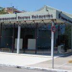 Δήμος Καλαμάτας: Έκτακτη επιχορήγηση 20.000€ για τη στήριξη του ΔΗΠΕΘΕ Καλαμάτας