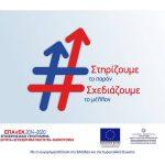 Ανακοινώθηκαν οι επιπλέον 55 προτάσεις από την Περιφέρεια Πελοποννήσου που εντάχθηκαν στο ΕΠΑνΕΚ