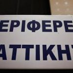 H διοίκηση της Περιφέρειας Αττικής δεν παίζει παιχνίδια με την υγεία των εργαζομένων και των πολιτών