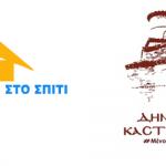 Δήμος Καστοριάς: Κανένας δημότης και κανένας συνάνθρωπός μας δεν θα μείνει απροστάτευτος και αβοήθητος